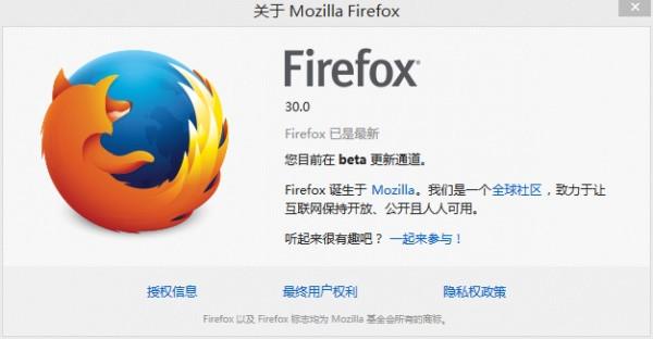 Mozilla Firefox 30.0 Beta 6 发布