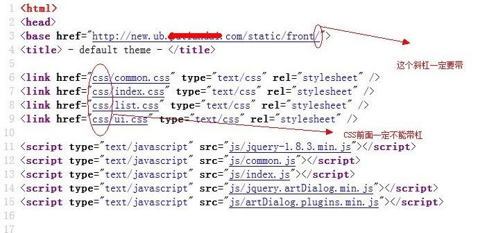 """解决html <base url=""""...""""> 标签不起作用的问题"""