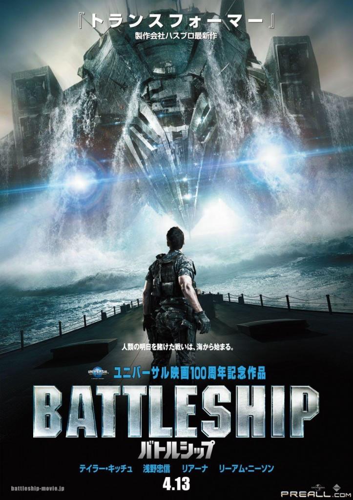 [超级战舰/Battleship] 【DVD原盘1.9G】 2012美国超级科幻大片种子下载