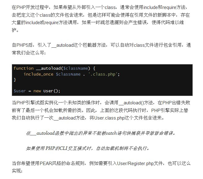 PHP的autoload自动加载机制