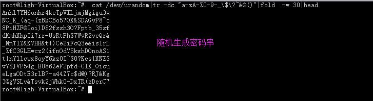 linux随机生成密码串