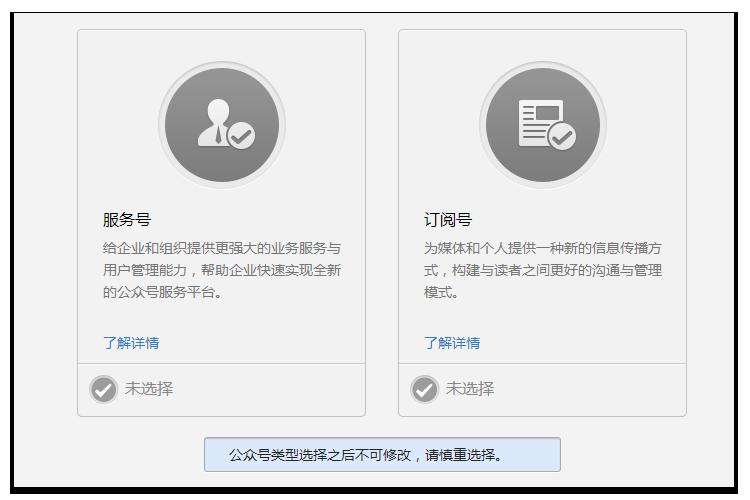 微信公众号服务号与订阅号有什么区别?