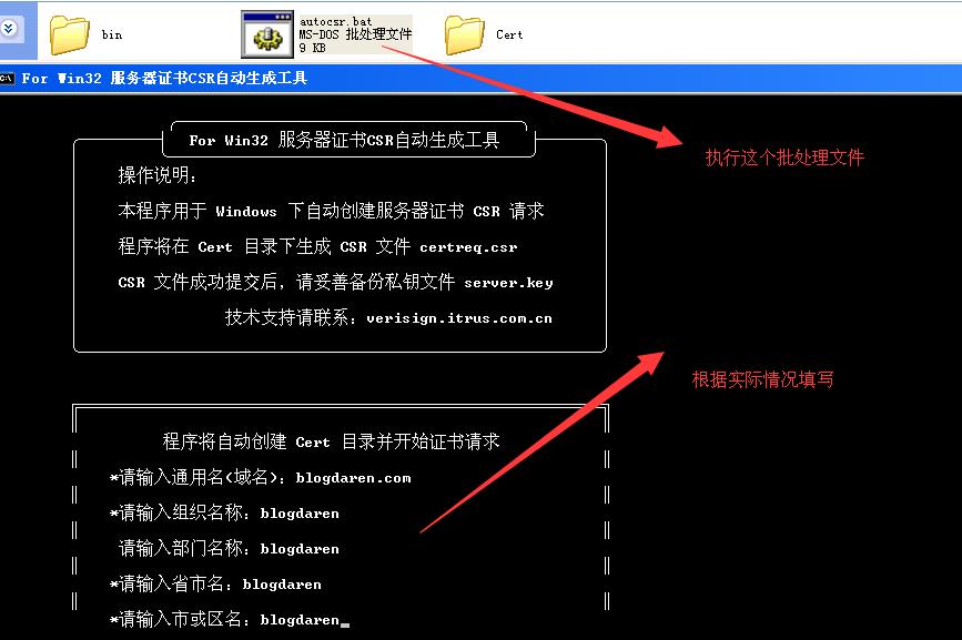 LINUX平台上APACHE服务器SSL证书安装配置指南