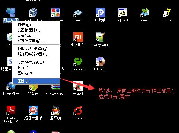 【原创】winxp创建VPN连接图文教程详解