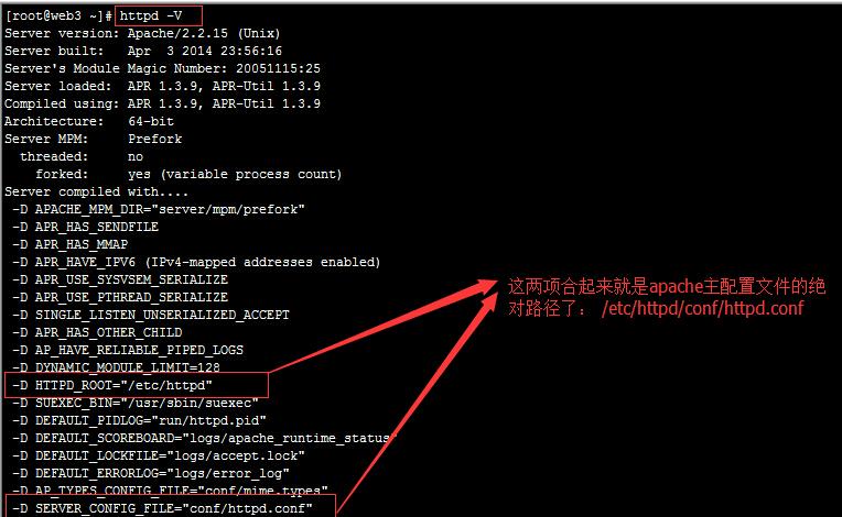 【原创】如何快速定位apache主配置文件httpd.conf物理位置?