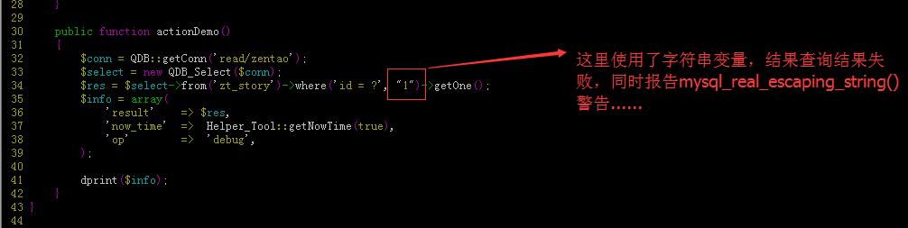【原创】qeephp优化-9:解决DB直连查询时因字符串变量引起的数据库查询失败的BUG