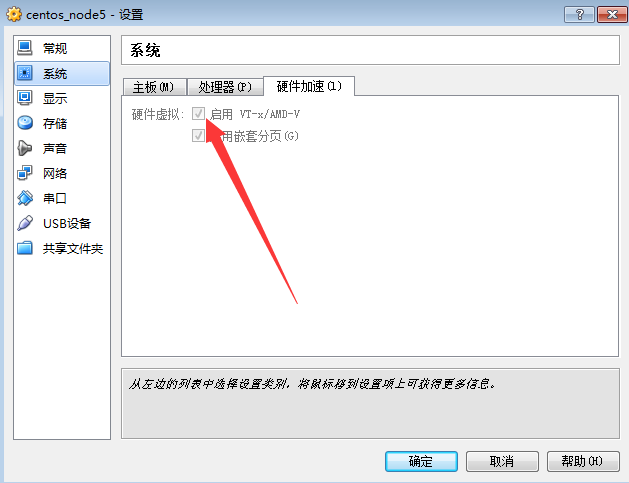 VirtualBox安装虚拟机时出现错误: VT-x features locked or unavailable in MSR 解决方案