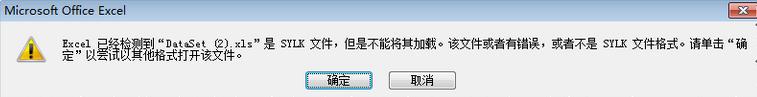 "Excel已经检测到""XXX.xsl""是SYLK文件,但是不能将其加载的问题解决方案"